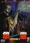 クリープショー2 怨霊 [DVD]