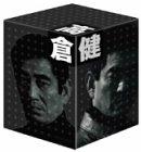 高倉健 DVD-BOX