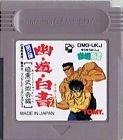 Nintendo Game Boy Yu yu Hakusho [Japan Import]
