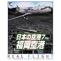 リアルフライトシリーズ 福岡空港