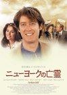 ニューヨークの亡霊 [DVD]