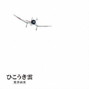 ユーミン×スタジオジブリ ひこうき雲 40周年記念盤 (CD+DVD)(完全生産限定盤)(LPサイズ絵本仕様)