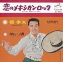 恋のメキシカン・ロック (MEG-CD)