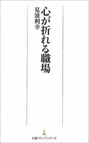 心が折れる職場 (日経プレミアシリーズ)
