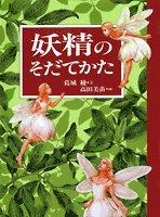 妖精のそだてかた (MOE BOOKS)