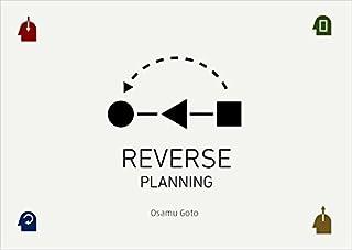 リバースプランニング: 表現を通じて発想する総合企画提案術[Kindle版]