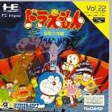 Doraemon: Meikyuu Daisakusen [Japan Import]