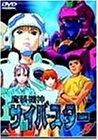 魔装機神サイバスター(8) [DVD]