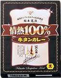 ★5箱セット★ 情熱100%牛タンカレー黒210g ×5箱セット 【全国こだわりご当地カレー】