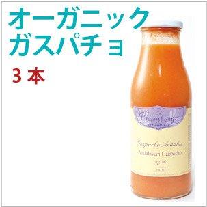 チャンベルゴ 冷製野菜スープ オーガニック・アンダルシア・ガスパチョ500mlビン×3本