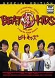 ビートキッズ [DVD]