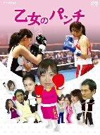 乙女のパンチ [DVD]