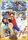 ワンピース ねじまき島の冒険(同時収録:ジャンゴのダンスカーニバル)