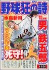 野球狂の詩(うた) 岩田鉄五郎編 (プラチナコミックス)