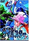 魔装機神サイバスター(7) [DVD]
