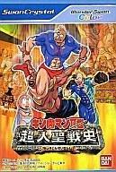 Kinnikuman 2-Sei: Dream Tag Match (Japanese Import Video Game) [Wonderswan]