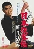 日本侠客伝 斬り込み [DVD]
