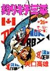 釣りキチ三平(26) サーモンダービー編 (KCスペシャル (280))