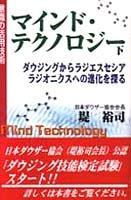 意識の活用技術 マインド・テクノロジー〈下〉ダウジングからラジエスセシア ラジオニクスへの進化を探る
