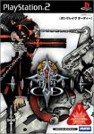 Gungrave O.D. [Japan Import]