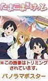 Tamako Market Panorama poster