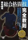 植松直哉 総合格闘技完全教則 DVD-BOX