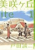 美咲ヶ丘ite 1 (1) (IKKI COMICS)