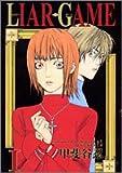 LIAR GAME (1) (ヤングジャンプ・コミックス)