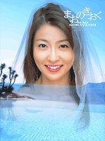 小林麻央写真集(DVD付)「まおのきおく」