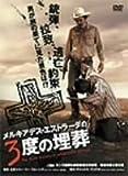 メルキアデス・エストラーダの3度の埋葬 スペシャル・エディション [DVD]