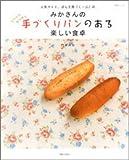 みかさんの手づくりパンのある楽しい食卓 [ムック] / 門間 みか (著); 主婦と生活社 (刊)