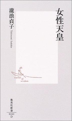 女性天皇 (集英社新書)