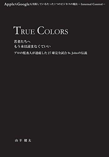 TRUE COLORS DEAR YOUTH DAY 2 (Japanese Edition) Pdf