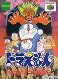 Doraemon: Mittsu no Seireiseki , Nintendo 64 Japanese Import