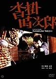 沓掛時次郎 [DVD]