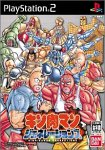 Kinnikuman Generations [Japan Import]