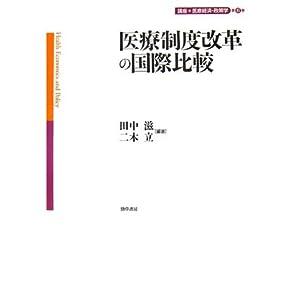 医療制度改革の国際比較 講座 医療経済・政策学 第6巻