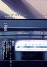 Ikebukuro West Gate Park (Chinese Edition)