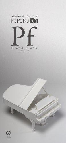 HANDSONペーパークラフト「ペパクラ」 グランドピアノキット / HANDSON