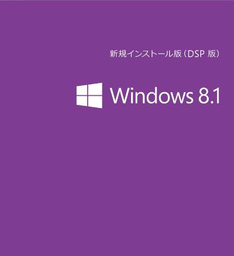 Microsoft Windows 8.1 (DSP版) 32bit 日本語 Update版