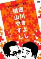 横山やすしvs西川きよし[モーレツ漫才ワークス] [DVD]