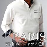 【PARIS 七分袖ポロシャツ2色組】Lサイズ [上司におすすめ 模範的なスーパークールビズ]