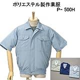 ■夏場を快適に!【ポリエステル製作業服 P- 500H】カラー「サックス」、サイズ「M」