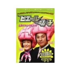 ピエール靖子 企画でわかる脳タイプ 金脳編 [DVD]