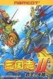 Romance of the Three Kingdoms II [JAPAN IMPORT]