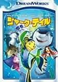 シャーク・テイル スペシャル・エディション [DVD]