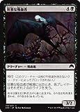 Magic: the Gathering / Rabid Bloodsucker (113) - Magic Origins / A Japanese Single individual Card