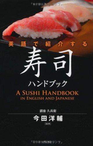 英語で紹介する寿司ハンドブック