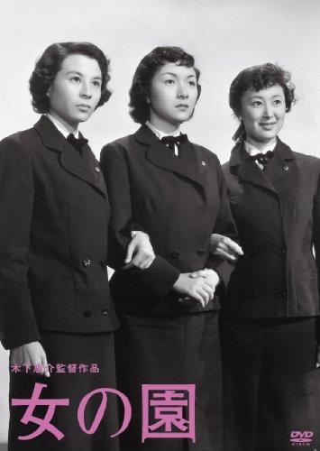 木下惠介生誕100年 「女の園」 [DVD]