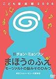 チョン・ミョンフンこども音・楽・館2006 まほうのふえ モーツァルトの脳みそのひみつ [DVD] / 東京フィルハーモニー交響楽団, チョン・ミョンフン, 茂木健一郎 (出演)